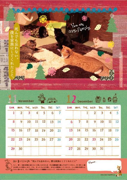 「2015年猫助けカレンダー」-2