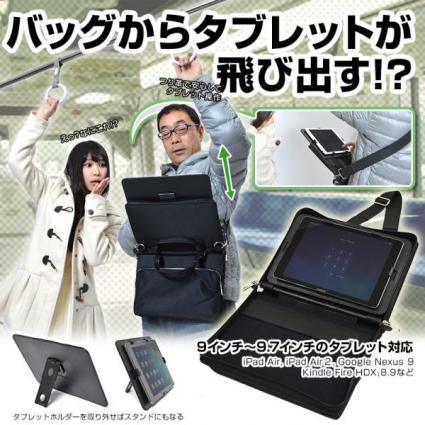 「どや!これがわいのタブレットじゃいバッグ」