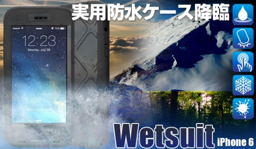 「WETSUIT iPhone6 waterproof rugged case」-1
