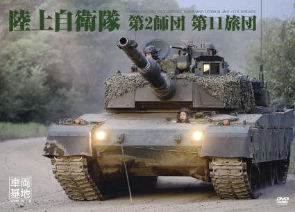 『車両基地 陸上自衛隊 第2師団 第11旅団』