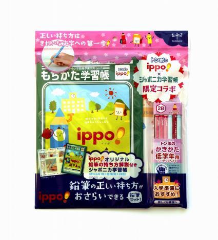 「ippo! 鉛筆の正しい持ち方がおさらいできる鉛筆セット」-1