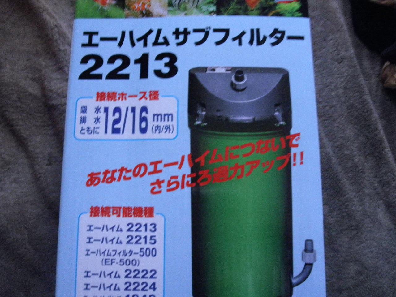 P2012483.jpg