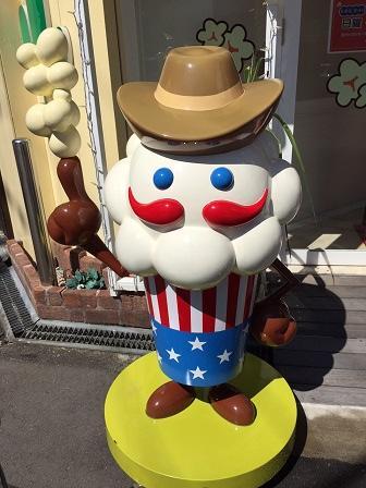 1 お店のキャラクター、「ジョニーポップ・パパ」