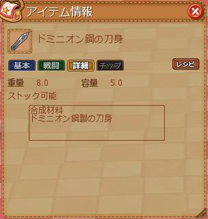ドミニオン鋼の刀身141223