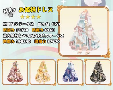 お姫様ドレス150304