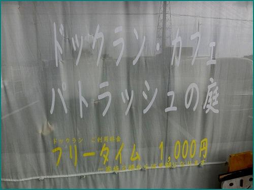 patora201501 (1)