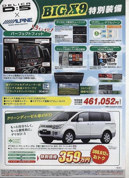 H27デリカD5特別仕様車②