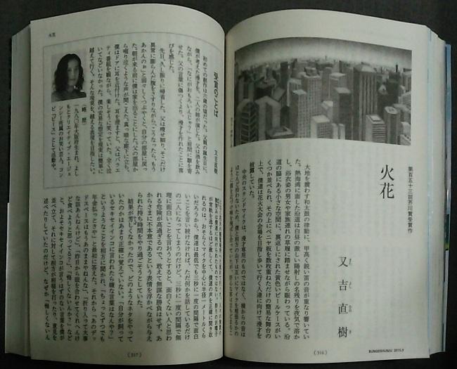 150811文芸春秋 (1)