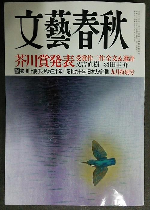 150811文芸春秋 (2)