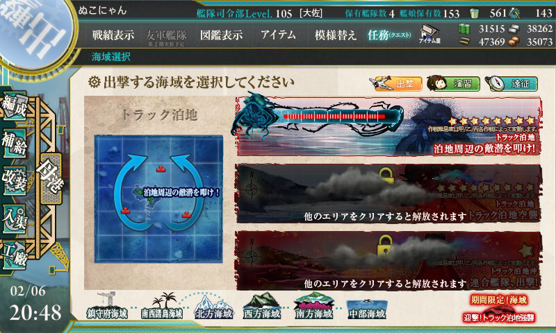 kancolle_150206_204832_01.png