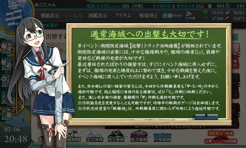 kancolle_150206_204835_01.png