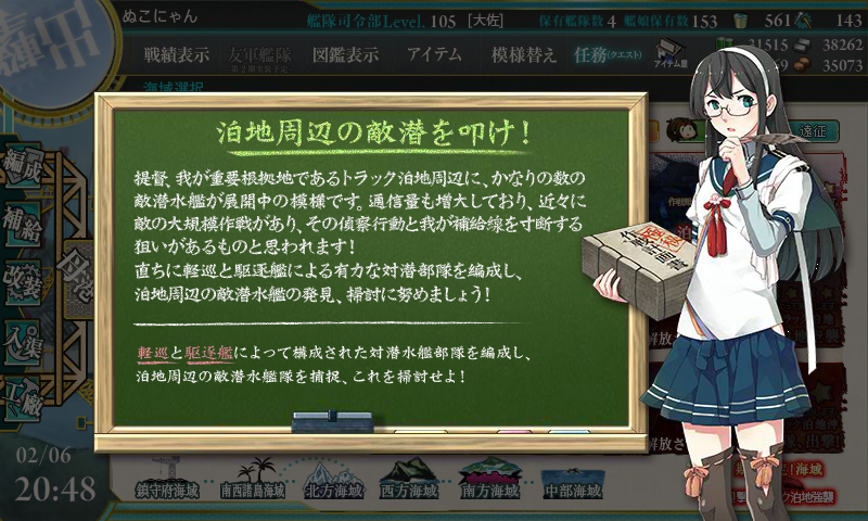 kancolle_150206_204857_01.png