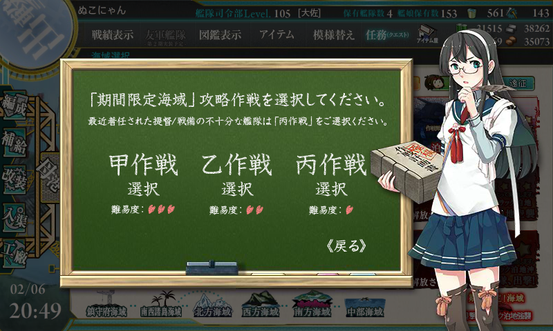 kancolle_150206_204903_01.png