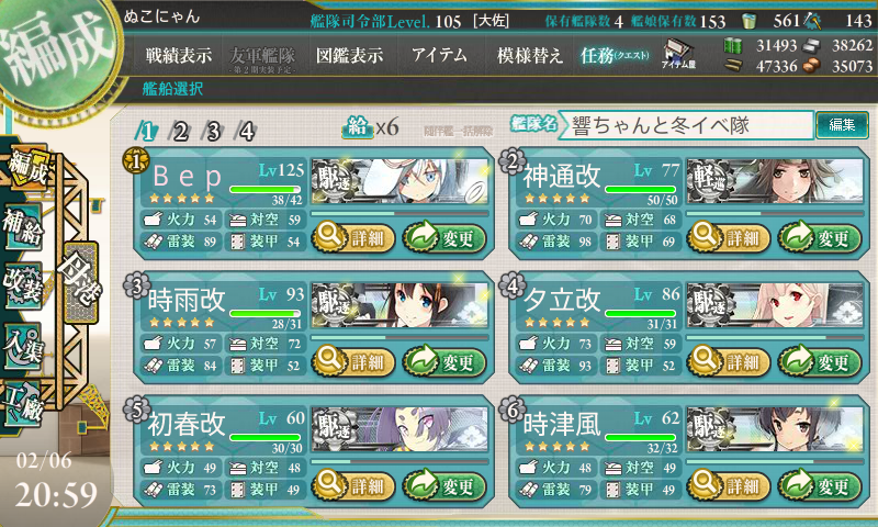 kancolle_150206_205912_01.png
