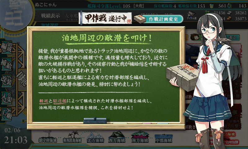 kancolle_150206_210306_01.png