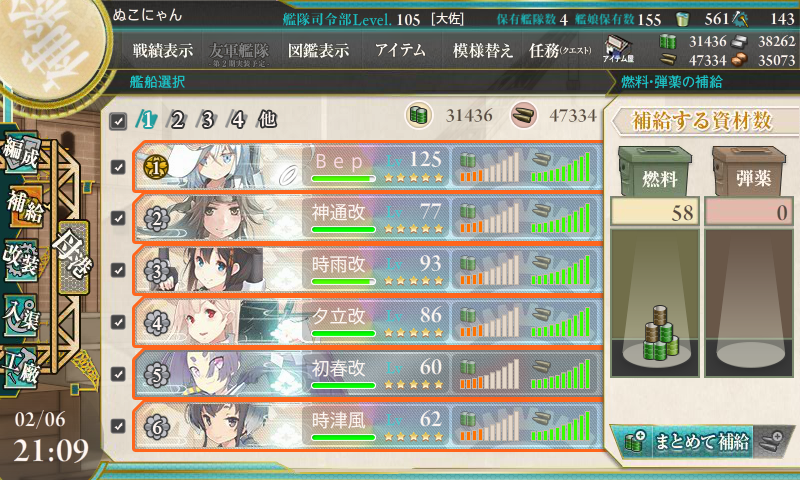 kancolle_150206_210933_01.png