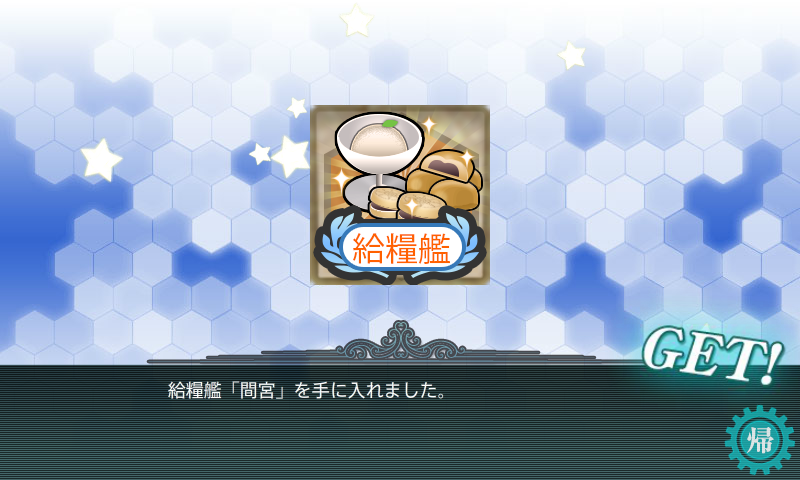kancolle_150206_220900_01.png