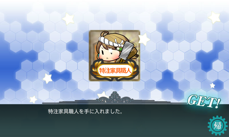 kancolle_150206_220909_01.png