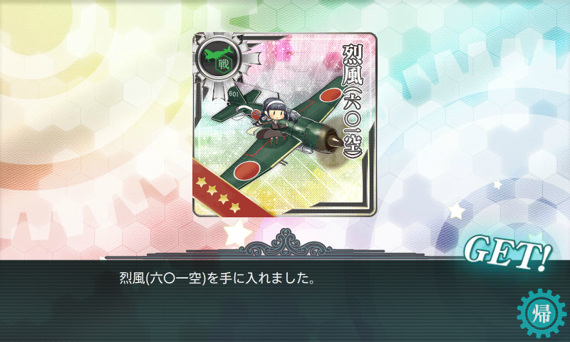 kancolle_150206_220942_01.png