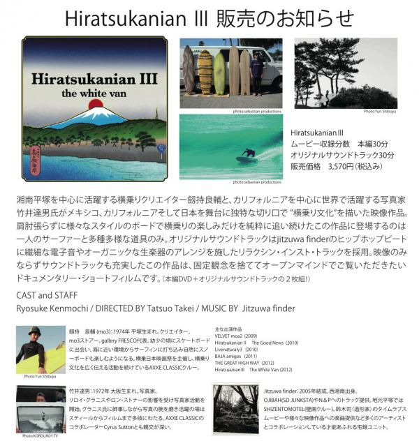 HIRATSUKANIAN3_convert_20140109194629_20141226211515c41.jpg