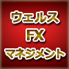 ウェルス・FXマネジメント