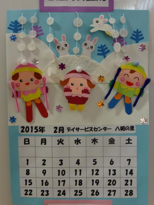 カレンダー 9