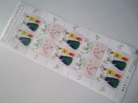 日韓友好の切手