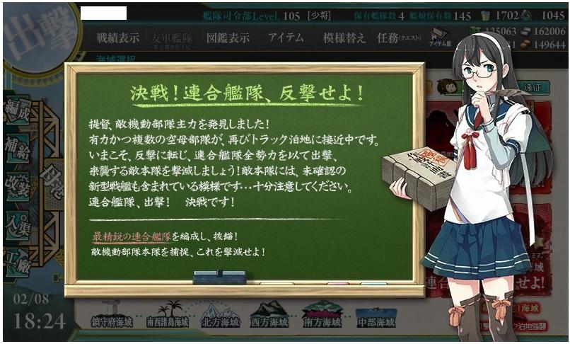 kankore-truk-eo2-04.jpg