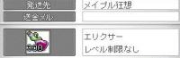 狂想s エリ1500こ