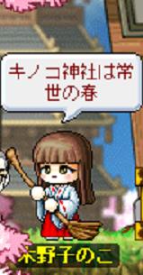 kinoko_20150130071755f8a.png