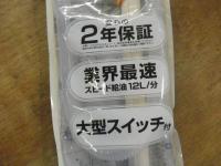 灯油ポンプ改造02
