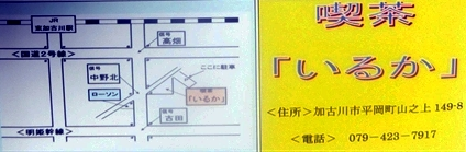 いるか215-2