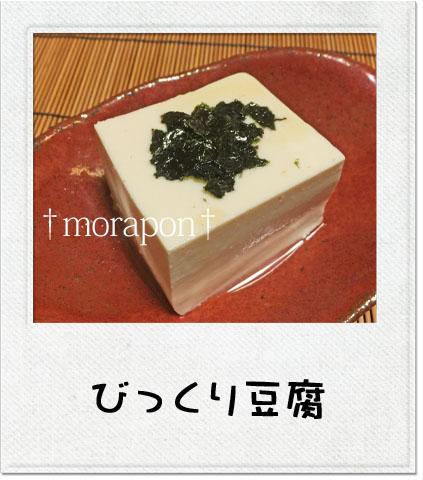 150813 びっくり豆腐と万願寺-2