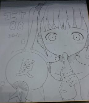 C88_色紙1