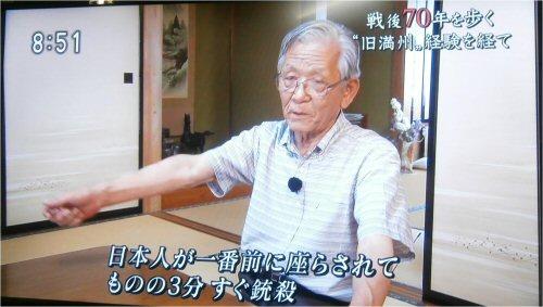 02 500 20150723 樗沢仁 NHK戦後70年を歩く 01