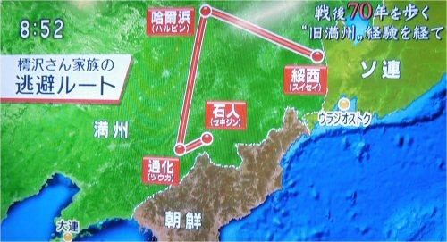 05 500 20150723 樗沢仁 NHK戦後70年を歩く 02逃避ルート
