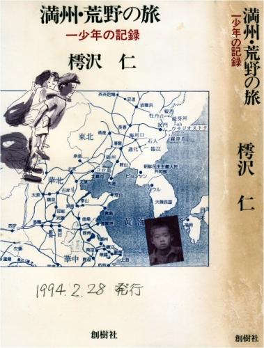 08 500 19940228 発行「満州・荒野の旅」cover