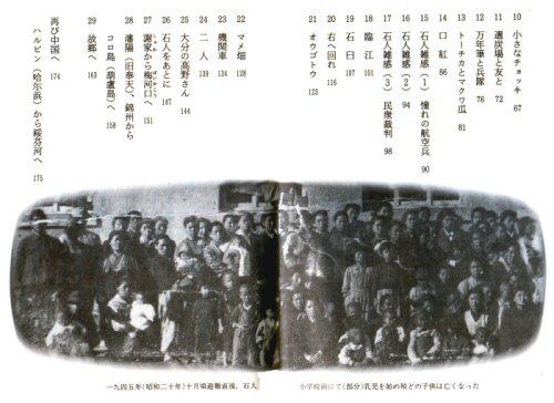 09 500 19940228 発行「満州・荒野の旅」目次:石人小