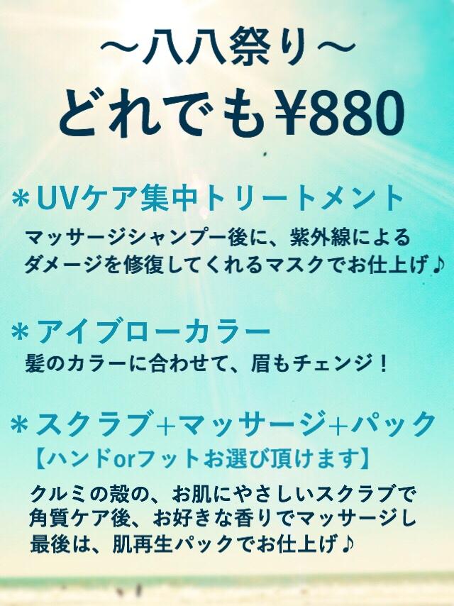fc2blog_20150809005815780.jpg