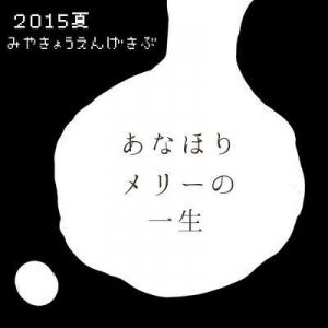 とうほく学生演劇祭2アイコン