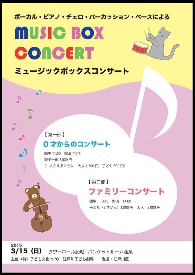 江戸川コンサート