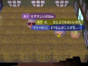 とねっこ村に遊びに行ったじょ〜〜!(^^)!5