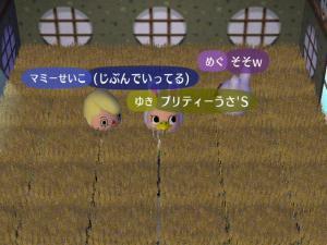 とねっこ村に遊びに行ったじょ〜〜!(^^)!4