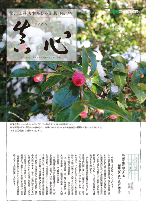 佐元「真心74」冬号A3_表紙