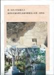 スキャン20150819jpg 尚泰久王陵墓