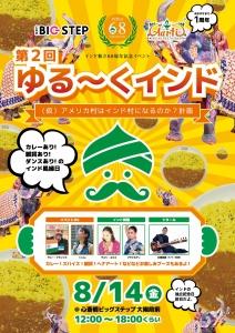 20150814第2回ゆる~くインドポスター