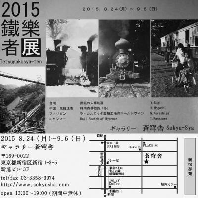 2015tetsugakus.jpg