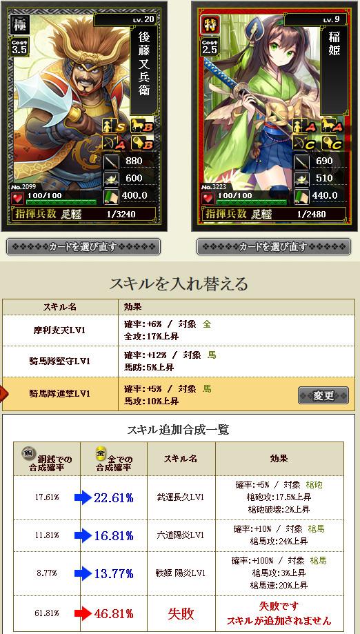 150813_11_合成01