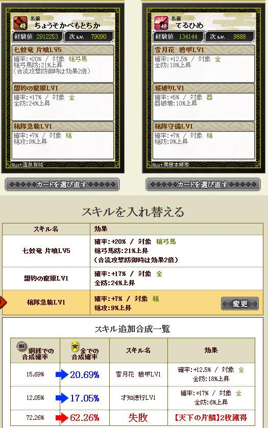 150813_20_合成03