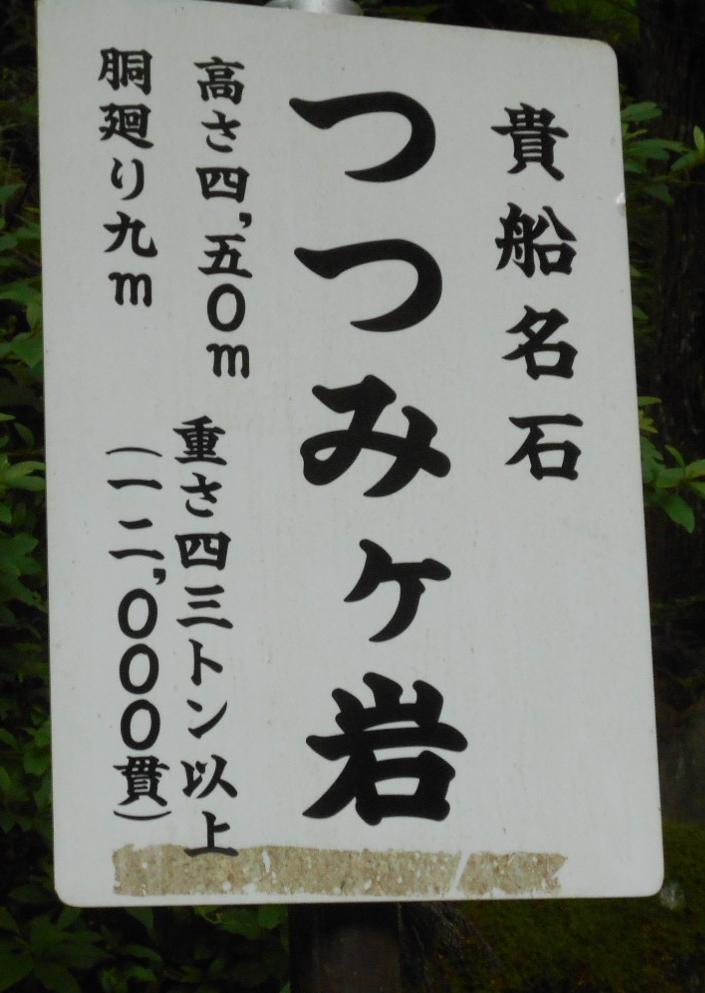 つつみが岩の標識